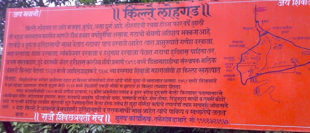 Lohagad fort history