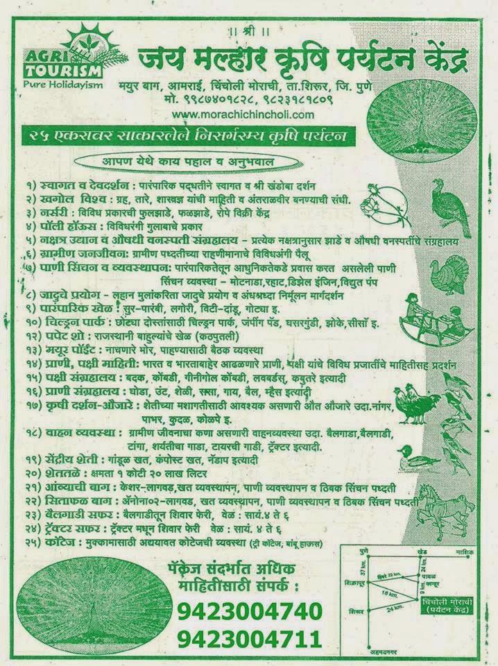 jay-malhar-krushi-paryatan-kendra-morachi-chincholi