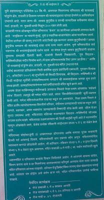 Hadshi Mandir Sri Satya Sai Pandurang Kshetra Temple