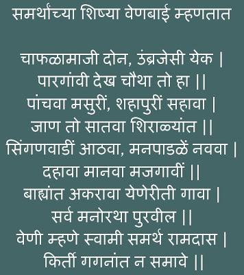 VENABAI-Samrtha-shishya-shlok