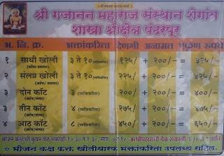 gajanan maharaj math pandharpur room booking