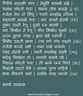 shivtharghal giriche mastaki ganga
