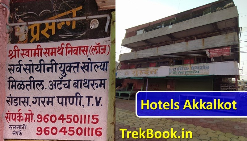 akkalkot hotels photo and phone number 1