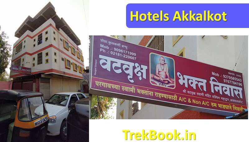 akkalkot hotels photo and phone number 2