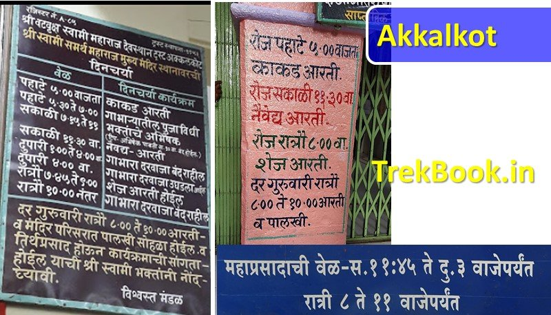 akkalkot temple timings