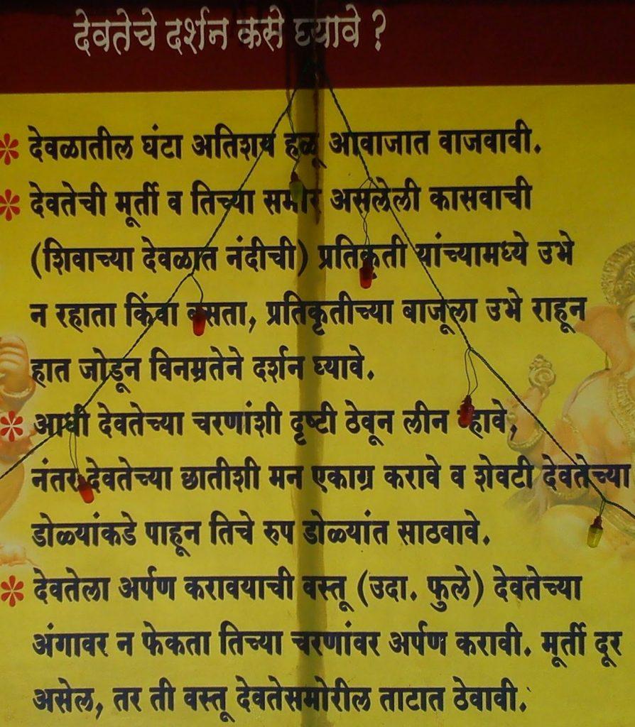 Devache darshan kase ghyave