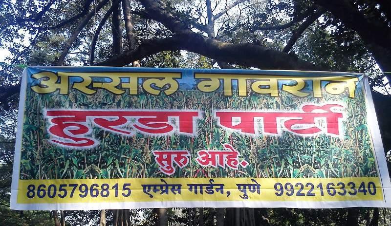 hurda empress garden pune banner