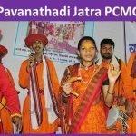 Pavanathadi Jatra PCMC