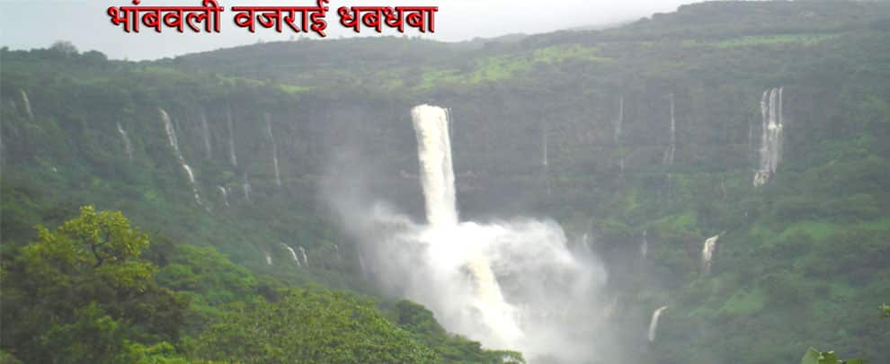 bhambavli-vajrai-waterfall-india-heigest-waterfall