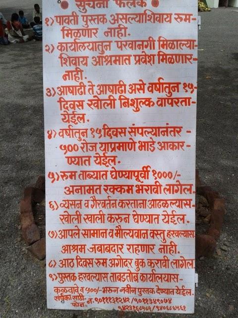 instructions Yogiraj Tukarambaba Khedlekar Ashram