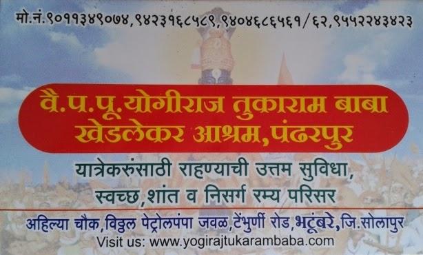 mobile phone Yogiraj Tukarambaba Khedlekar Ashram