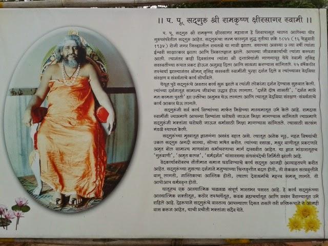 Sadguru Ramakrishna Khsirisagar Swami