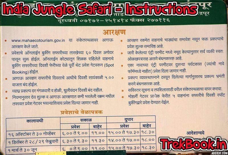Jungle Safari reservations in India
