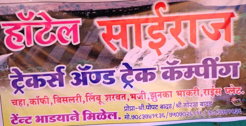 hotel sairaj trekkers & camping harishchandragad