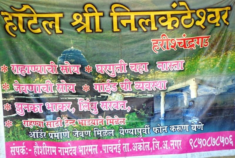 hotel shri nilkantheshwar harishchandragad