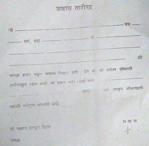 Police Verification for Passport in Pune [Forms updated Feb
