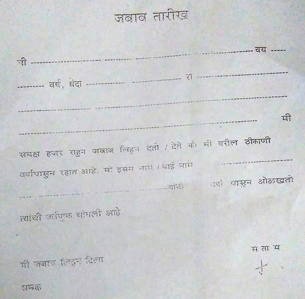 police verificaion form neighbour verification