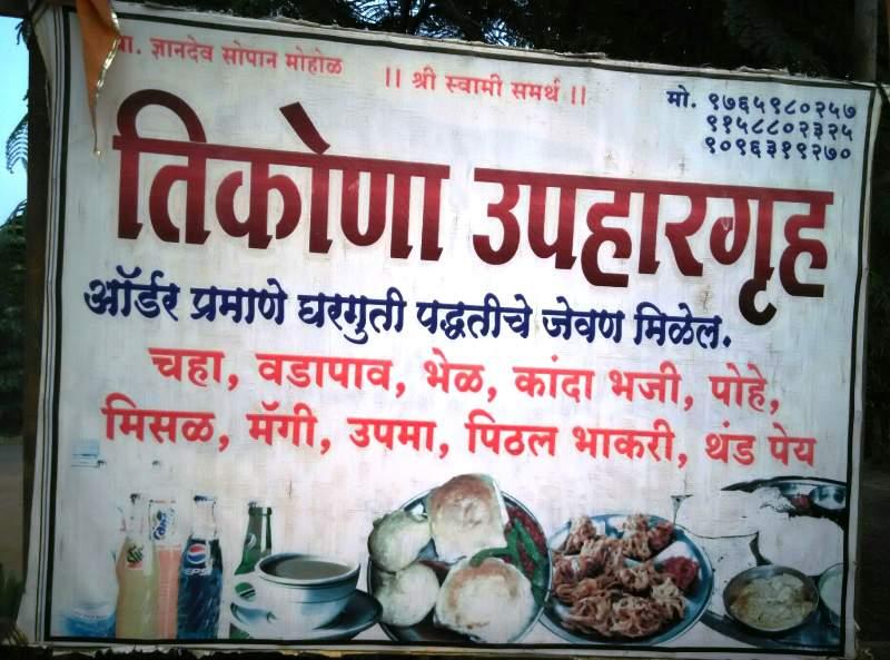 tikona fort food phone number