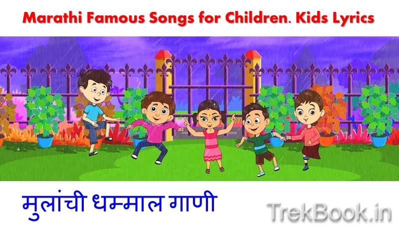 marathi famous songs for kids children lyrics