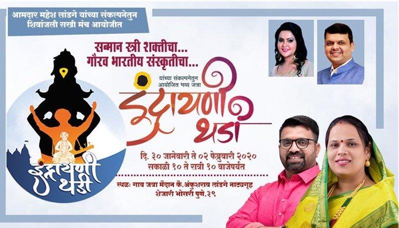 Indrayani Thadi Jatra 2020 at Gavjatra Maidan, Bhosari Pune