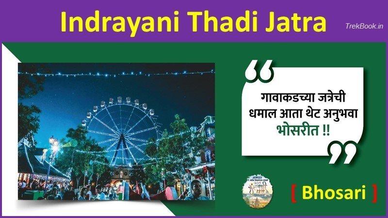 Indrayani Thadi Jatra Bhosari Pimpri Chinchwad