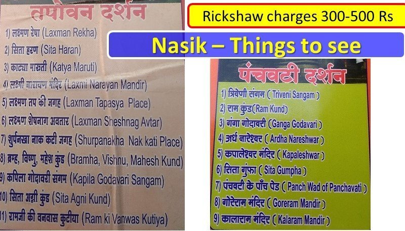 Nasik – Things to see panchavati and tapowan darshan by rickshaw